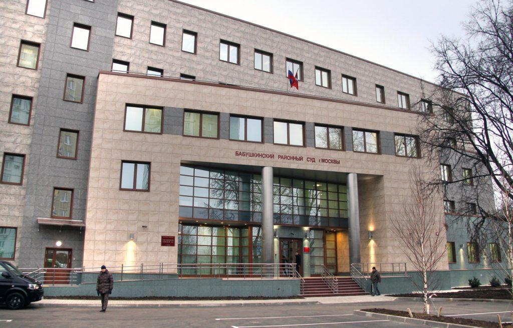 Бабушкинский районный суд города Москва
