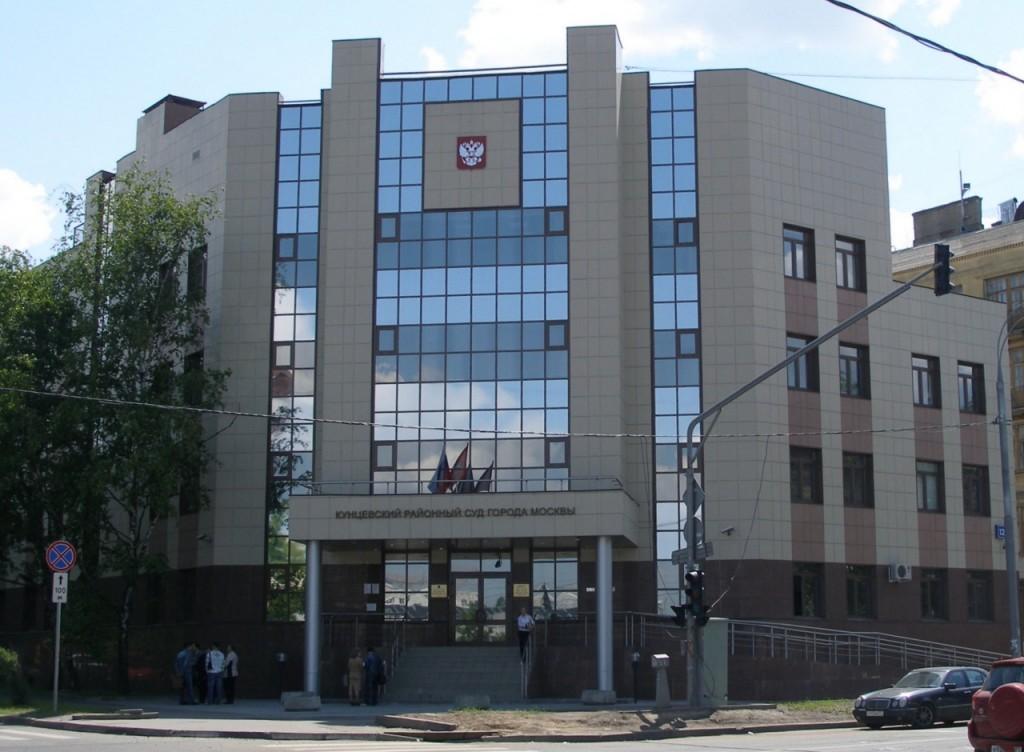 Кунцевский районный суд г Москва