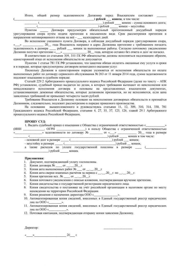 Образец заявления о выдаче судебного приказа в арбитражный суд
