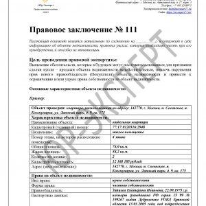 Правовое заключение проверки недвижимости Центра недвижимости и права Юр-Эксперт